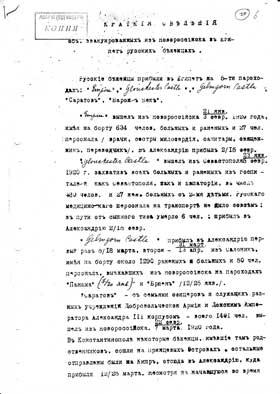 Русские спускают не вынимая — 7